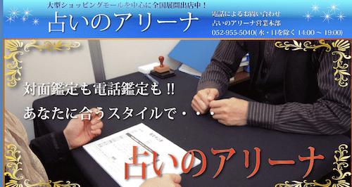 占いのアリーナ 御経塚店