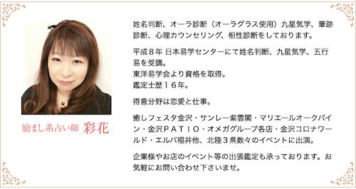 占いサロン 天使の扉でおすすめの占い師:彩花先生