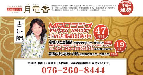 月竜香金沢事務所