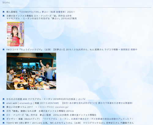 ミータンの占い部屋の公式画像