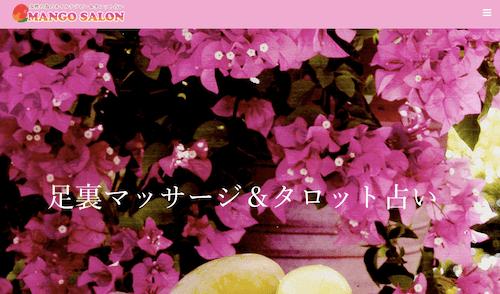 マンゴーサロン