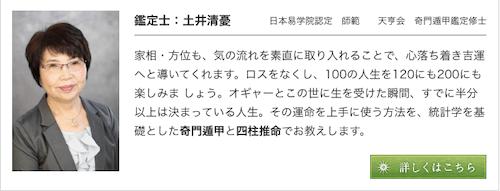 夢工房でおすすめの占い師:土井清憂先生