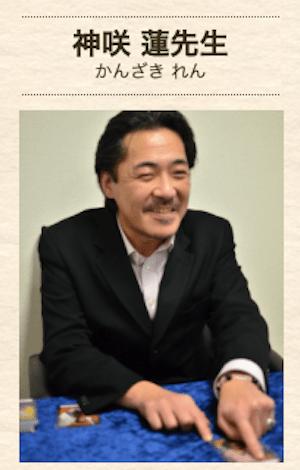 占いの館千里眼 JR和歌山駅前店でおすすめの占い師:神咲 蓮先生