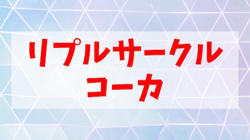 (有)リプルサークル・コーカ