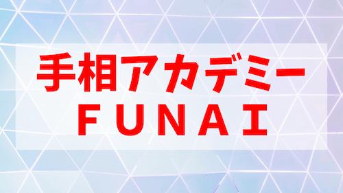 手相アカデミーFUNAI