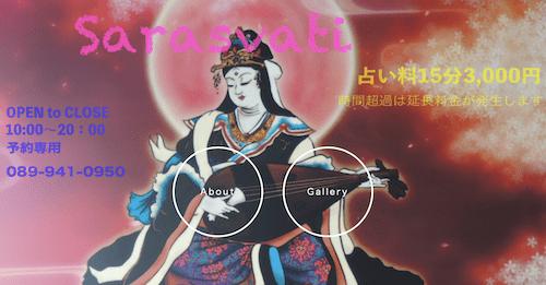 サラスヴァティ
