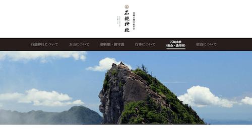 石鎚神社 龍雲山・肱川教会