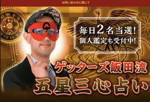 ゲッターズ飯田先生の公式画像