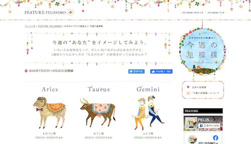 石井ゆかり先生の星占いの公式画像