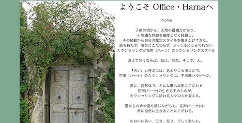 office・Harna ( オフィス・ハーナ)花南