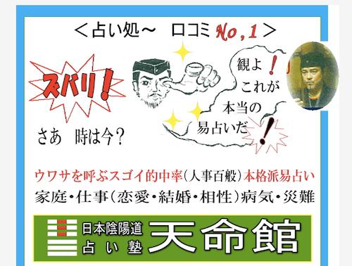 占い塾・天命館