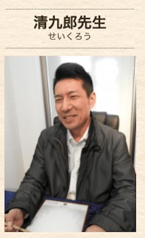 高知占いの館千里眼 帯屋町店でおすすめの占い師:清九郎先生