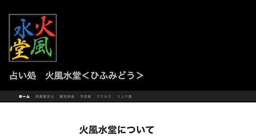 占い処火風水堂<ひふみどう>
