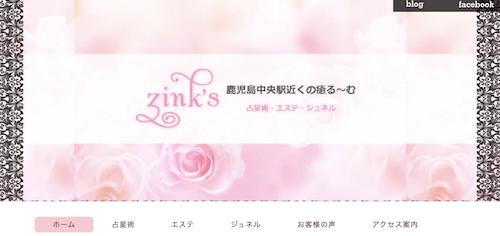 Zink's(ジンクス)