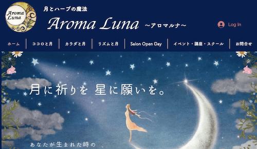 月とハーブの魔法 Aroma Luna ~アロマルナ~
