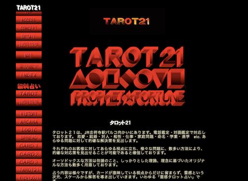 タロット21