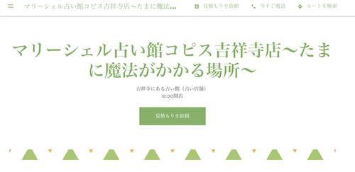 マリーシェル占い館コピス吉祥寺店~たまに魔法がかかる場所〜