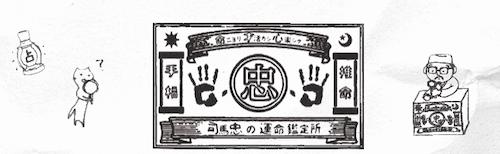 Yotsuba 占い、ハンドメイドアクセサリー・雑貨でおすすめの占い師:司馬忠(しばちゅう)先生