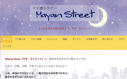 マヤ暦セラピー マヤストリート
