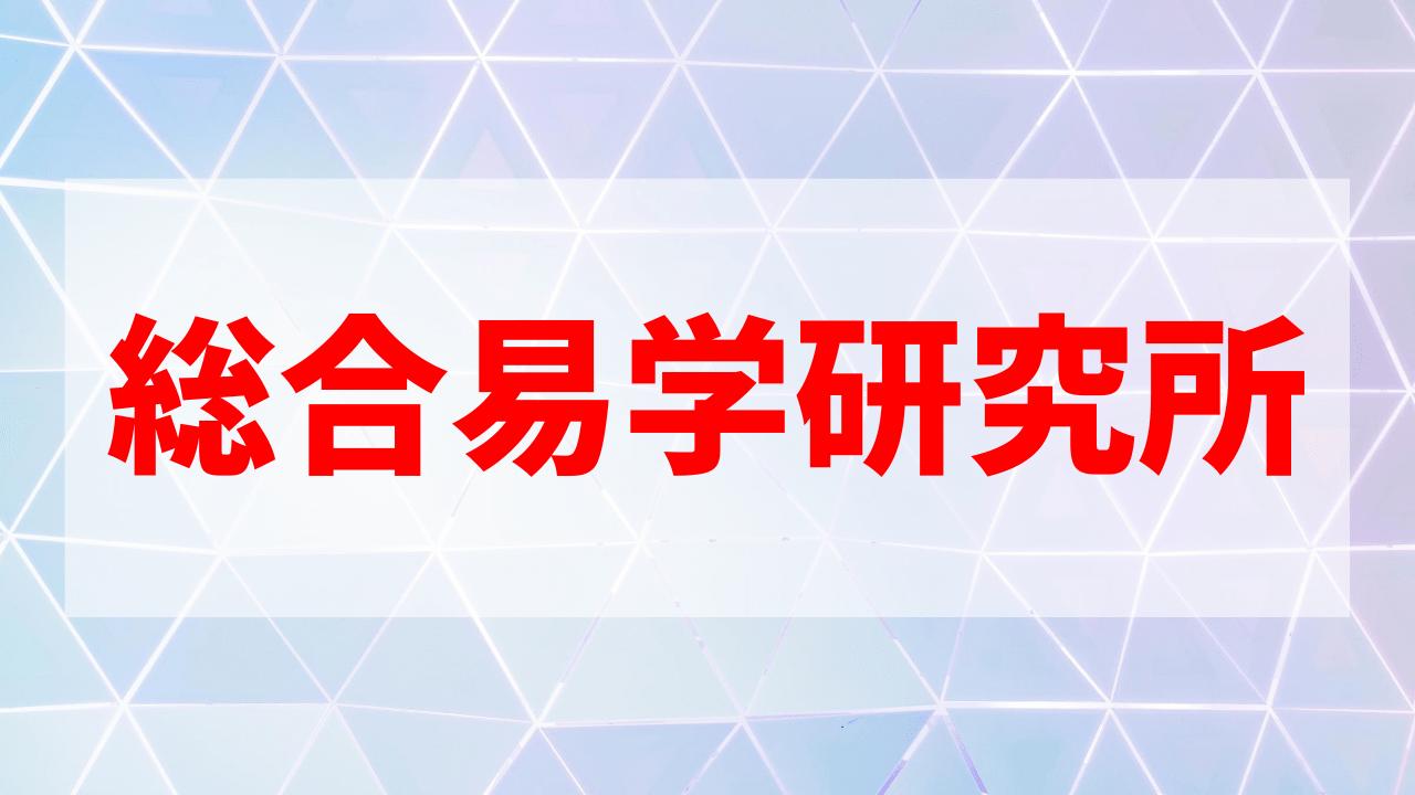 総合易学研究所