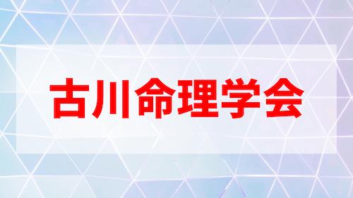 古川命理学会