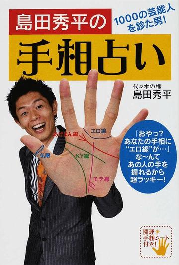 島田秀平先生の公式画像