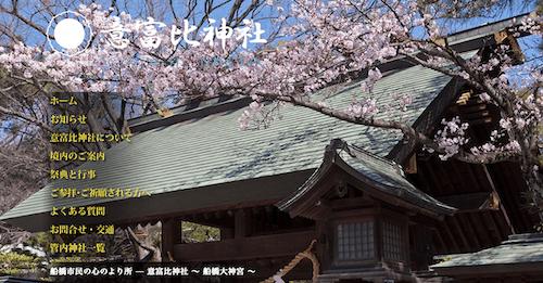 意富比(おおひ)神社