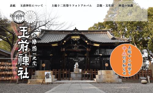 上總國一之宮 玉前(たまさき)神社