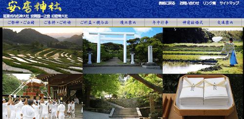 安房(あわ)神社
