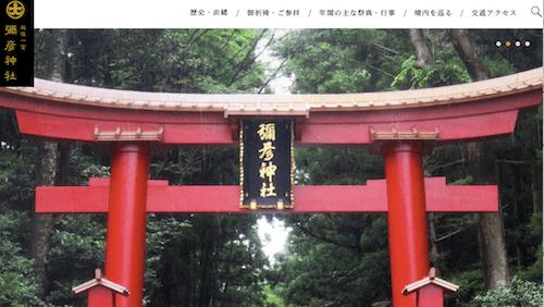 彌彦神社の公式画像