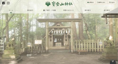 寳登山(ほどさん)神社