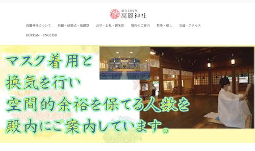 高麗(こま)神社