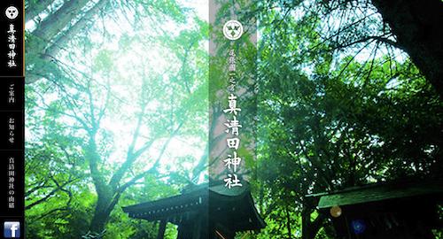 真清田神社
