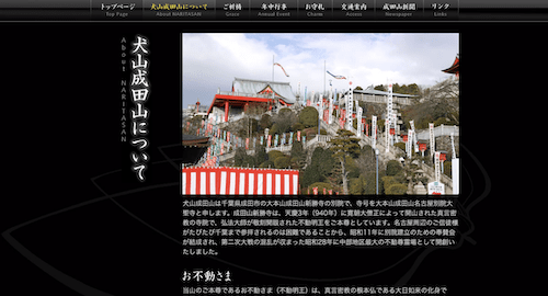成田山名古屋別院 犬聖寺