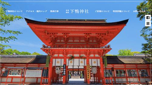 下鴨神社(賀茂御姐神社)