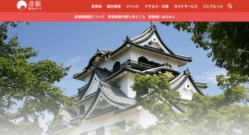 彦根城地蔵堂