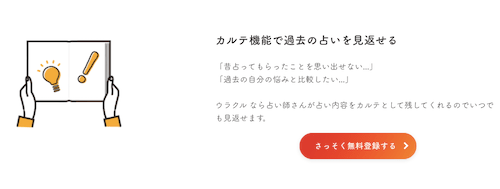 ウラクル(urakuru)チャット占いの公式画像