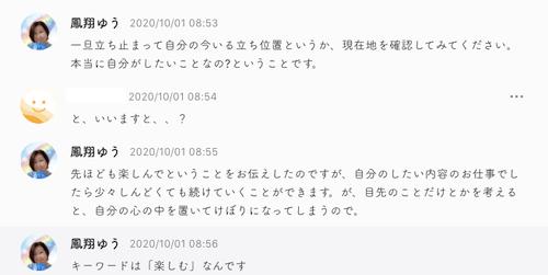 ウラクル(urakuru)チャット占い「鳳翔ゆう先生」