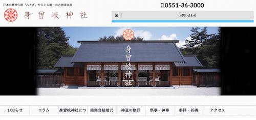 身曽岐神社