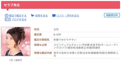 【電話占いカリス今月のおすすめ占い師】:セラフ先生