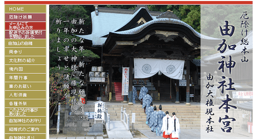 由加神社本宮