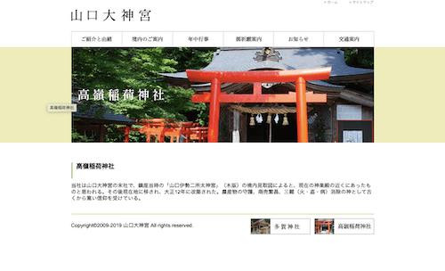 高嶺稲荷神社