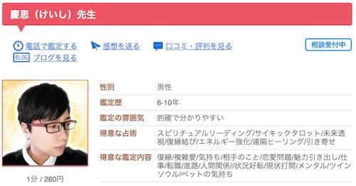 【電話占いカリス今月のおすすめ占い師】:慶思先生