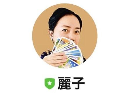 【LINEトーク占い今月のおすすめ占い師】:麗子先生