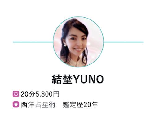 ビビ的オンライン占い・カウンセリングQnoirの当たる占い師は結埜YUNO先生