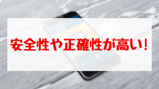 スマートフォンのセキュリティ画像