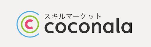 【第1位】ココナラ