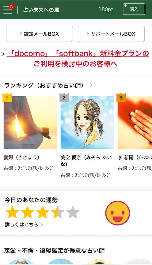 メール占い未来への扉 言霊鑑定の公式サイト