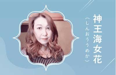 電話占い虹運に在籍している神王 海女花先生