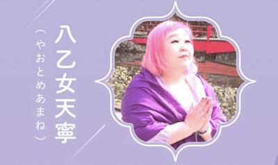 電話占い虹運(にじうん)で当たると人気の占い師3:八乙女天寧先生